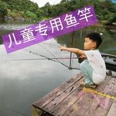 兒童釣魚竿套裝全套小孩初學者專用真迷你手竿釣小龍蝦桿超短節竿 【快速出貨】