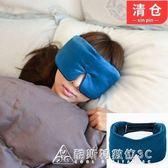 真絲大眼罩 加大加厚眼罩 飛機旅行睡眠三件套 酷斯特數位3c