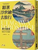 跟著浮世繪去旅行︰與歌川廣重探訪江戶日本絕景