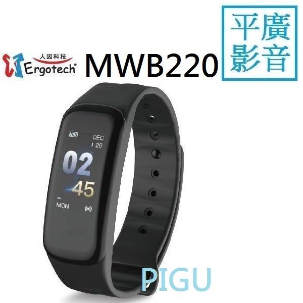 平廣 送袋 人因 MWB220 K 藍芽手錶 藍芽 手錶 心律 手環 保1年 ( MWB218新 人因科技 另售耳機喇叭
