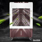 220V 空調扇工業冷風機家用制冷器小空調制冷機商用風扇水冷空調  LN4399【甜心小妮童裝】