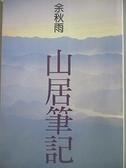 【書寶二手書T8/短篇_AR3】山居筆記_余秋雨