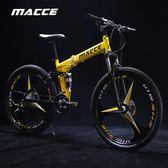 自行車 麥希折疊山地車自行車24/26寸男女學生變速雙減震成人越野單車 夢藝家