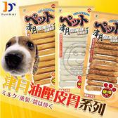 【培菓平價寵物網 】津月《油壓皮骨》牛奶│煙燻 4吋 - 20入麻吉包