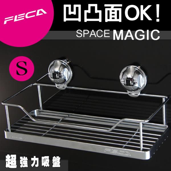 FECA 非卡 無痕強力吸盤 鍍鉻不鏽鋼置物架組(小)
