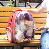 寵物外出包太空全透明艙後背包便攜透氣貓咪狗狗背包【極簡生活館】