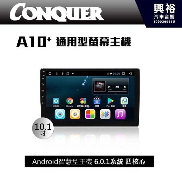 【CONQUER】征服A10+ 通用型10.1吋觸控螢幕安卓多媒體主機*內建藍芽+導航+安卓系統