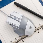 滑鼠 弒魂滑鼠有線吃雞游戲專用電競筆記本電腦機械網吧  『優尚良品』