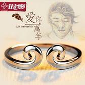 戒指 純銀緊箍咒戒指男士女情侶對戒金箍孫悟空金箍棒食指尾戒個性 酷動3C