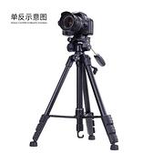 佳能三腳架單反便攜80D700D750D800D70D200D 90D600D相機支架77D 青木鋪子