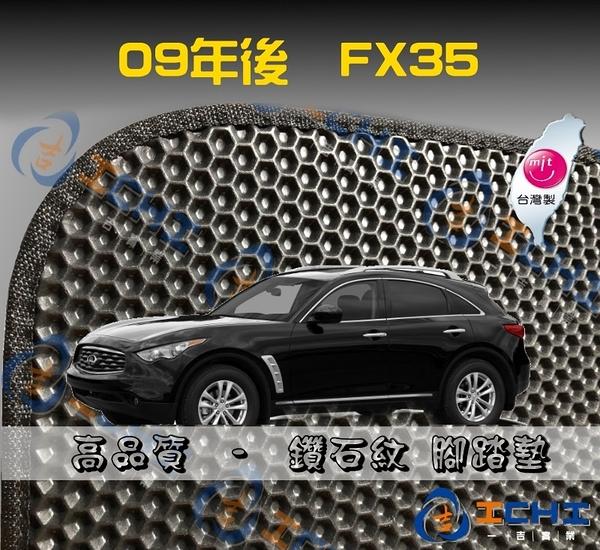 【鑽石紋】09年後 FX35 S51 腳踏墊 / 台灣製造 工廠直營 / fx35海馬腳踏墊 fx35腳踏墊 fx35踏墊