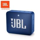 [富廉網]【JBL】GO2 可攜式防水藍...