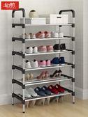 鞋架多層簡易家用組裝門口宿舍鞋櫃經濟型宿舍防塵小鞋架子省空間igo『小琪嚴選』
