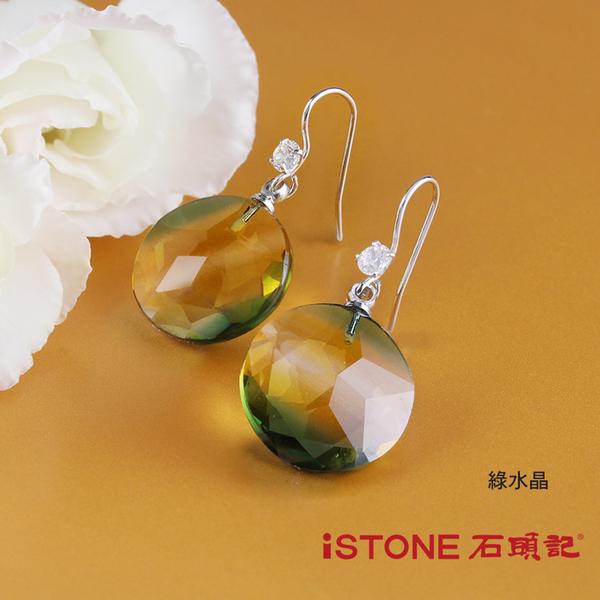 水晶耳環-晶玉良緣 石頭記