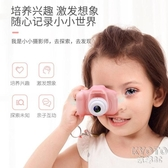小孩迷你兒童相機數碼攝像機高清女童小單反玩具可拍照  京都3C