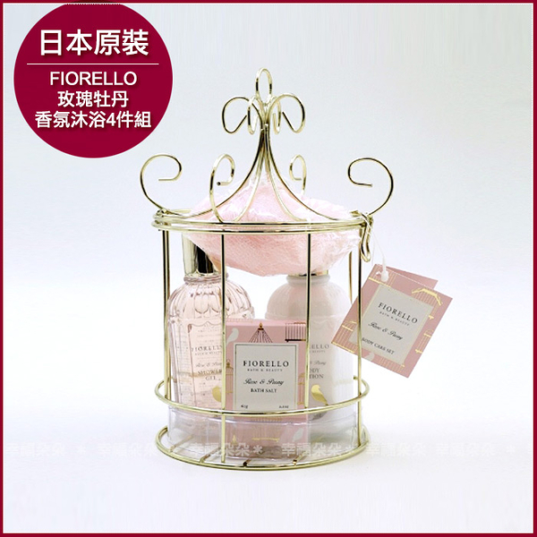 日本進口FIORELLO玫瑰牡丹香氛沐浴4件組(鳥籠造型)-限量請先詢問庫存數 幸福朵朵婚禮小物