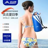 戶外游泳包漂流沙灘防水包收納袋潛水手機防水袋潑水節裝備 歌莉婭