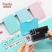 卡片盒隨身便攜式精致塑料名片盒男士 高檔 創意個性超薄款卡片收納盒女士卡片盒 艾美時尚衣櫥