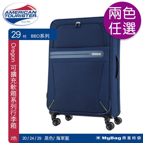 AMERICAN TOURISTER 美國旅行者 行李箱 29吋 Oregon 軟箱系列 86O 得意時袋
