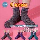 開發票] Footer ZH17 L號 XL號(厚襪) 極地探險家運動輕壓力襪 6雙超值組 ;除臭襪;蝴蝶魚戶外
