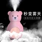 迷你小熊熊空氣加濕器家用靜音室內可愛萌寵臥室空調房小型噴霧