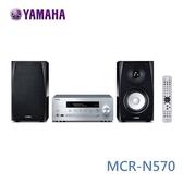 【結帳再折↙+24期0利率】Yamaha MCR-N570 桌上型組合床頭音響