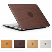 蘋果 Macbook 電腦殼 木紋Mac殼 pro air 保護殼 筆電殼 13.3吋 15吋 硬殼 各型號