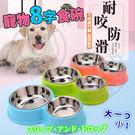 【培菓平價寵物網】dyy》狗碗8字不銹鋼塑料防滑狗狗雙碗28.3*17.3*5cm