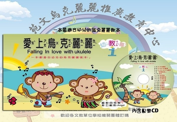 ☆ 唐尼樂器︵☆ 愛上烏克麗麗 1 - 幼教篇內附配樂CD (Falling in love with ukulele)