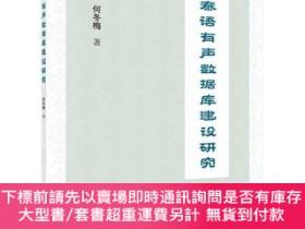 簡體書-十日到貨 R3Y泰語有聲數據庫建設研究 何冬梅 科學出版社 ISBN:9787030544872 出版2018