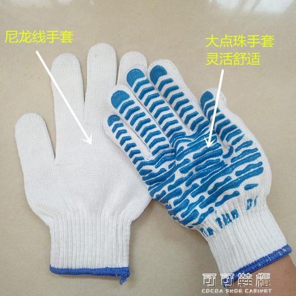 點膠點塑棉紗線手套勞工手套耐磨家務點珠手套勞保手套防滑手套 可可鞋櫃
