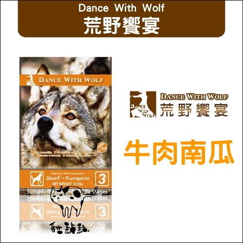 Dance With Wolf荒野饗宴[牛肉南瓜無穀全犬糧,2.5磅]