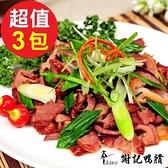 【南紡購物中心】預購【謝記】傳統鴨賞肉(切片)3包組
