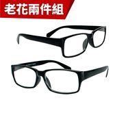 【KEL MODE 老花眼鏡】台灣製造 超輕量時尚老花眼鏡2入組 中性款男女適用老花眼鏡(#327黑)