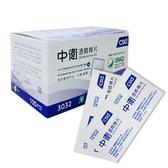 元氣健康館 中衛酒精棉片 100片/盒