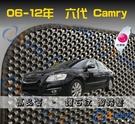 【鑽石紋】06-12年 6代 Camry 腳踏墊 / 台灣製造 camry海馬腳踏墊 camry腳踏墊 camry踏墊