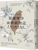 看不見的雨林—福爾摩沙雨林植物誌:漂洋來台的雨林植物,如何扎根台灣,建構...
