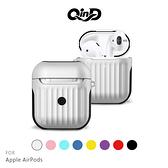QinD Apple AirPods 旅行箱保護套(無線版) 保護套 保護殼 全包覆 防摔殼 Airpods保護套