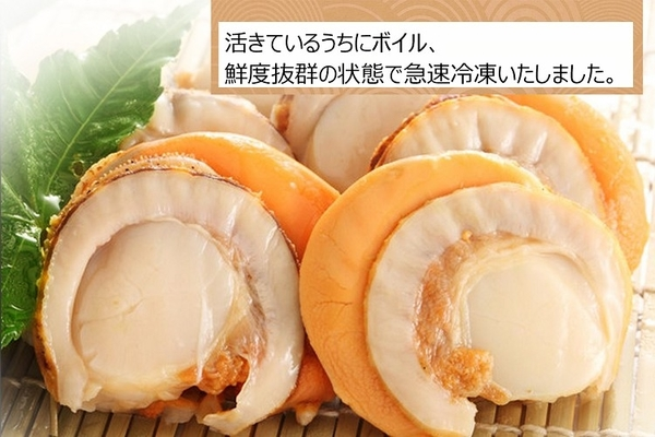 1D4A【魚大俠】BC021日本原裝熟凍帆立貝2L規格(15~20顆)