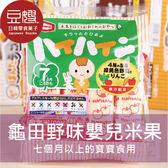 【即期良品】日本龜田製菓嬰兒米菓(野菜)