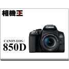 Canon EOS 850D Kit組〔含 18-55mm STM 鏡頭〕公司貨