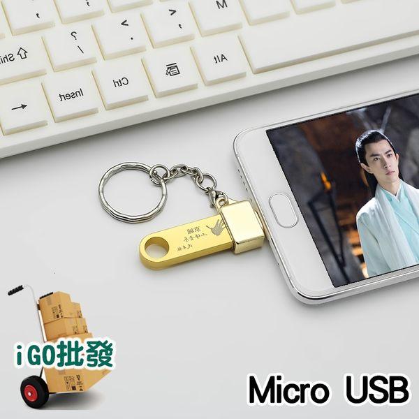 ❖限今日-超取199免運❖Micro USB OTG轉接頭 轉接器 傳輸 轉接頭鑰匙圈 安卓【C0196】