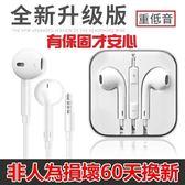 【非人損保固60天】升級版 熱銷iPhone耳機 3.5mm高音質立體聲線控耳機 iPhone apple耳機