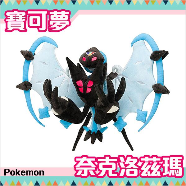奈克洛茲瑪 拂曉之翼 絨毛玩偶 娃娃 Pokemon 寶可夢 神奇寶貝 日本正品 該該貝比日本精品 ☆