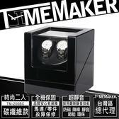 TIME MAKER自動上鍊盒TM-200BC(O)開蓋自停 碳纖維/動力儲存上鏈盒/日本靜音馬達2入/搖錶器/機械錶盒