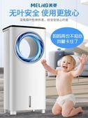 空調扇制冷器家用冷風機宿舍移動水冷風扇冷氣機小型單冷空調 220vNMS漾美眉韓衣