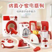 迷你廚具男女孩廚房迷你小家電仿真廚具早教益智小孩子玩具洗衣機電動烤箱