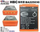 【久大電池】德國 HBC BA225030 搖控器電池 6V 1500mAh 德國原裝進口 天車 泵車遙控器電池