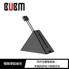【愛瘋潮】BUBM 電競滑鼠線夾 電競