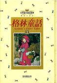 【雙11搶優惠】格林童話(1)燙金版-童話寶庫
